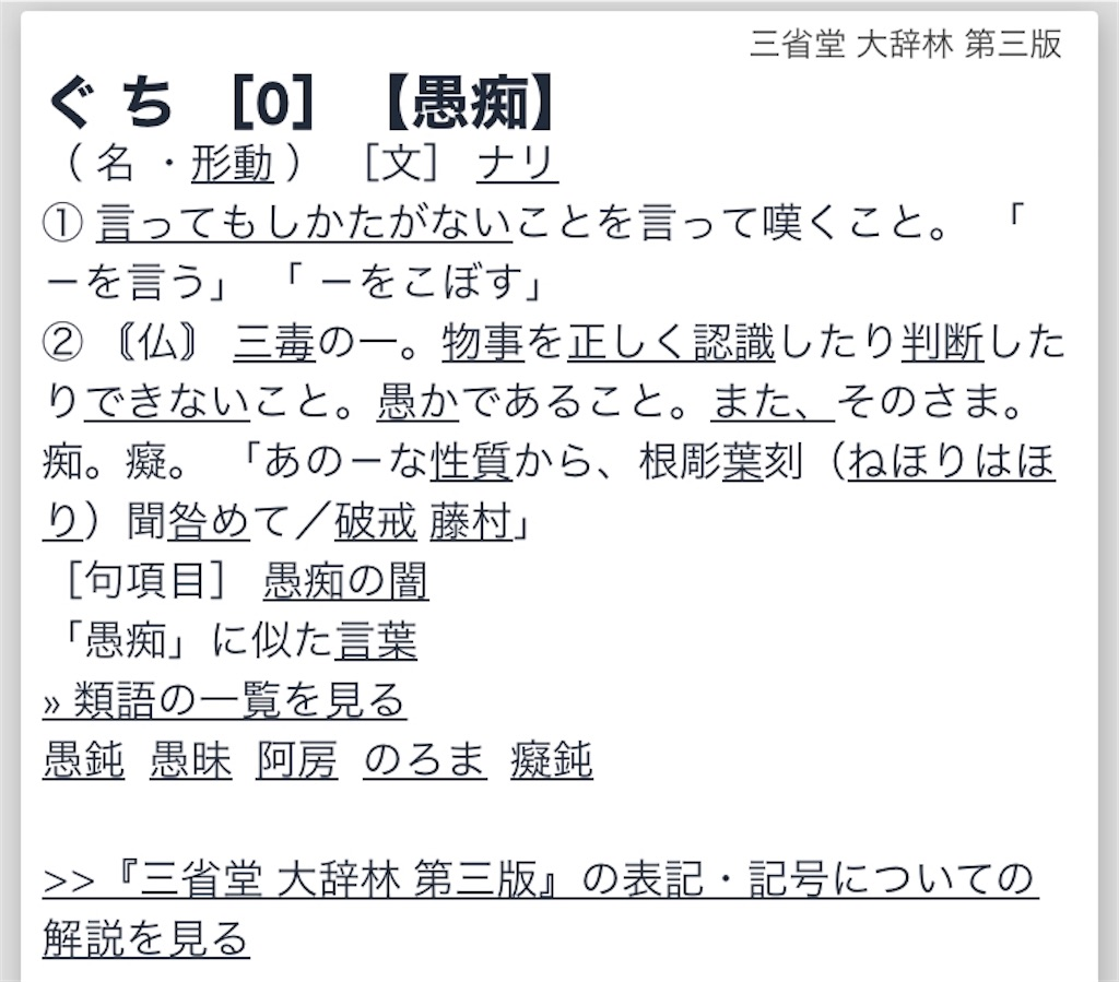 f:id:yushunchi:20200225065310j:image