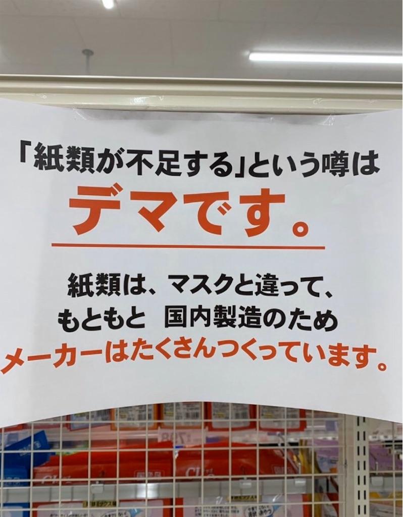 f:id:yushunchi:20200229221619j:image