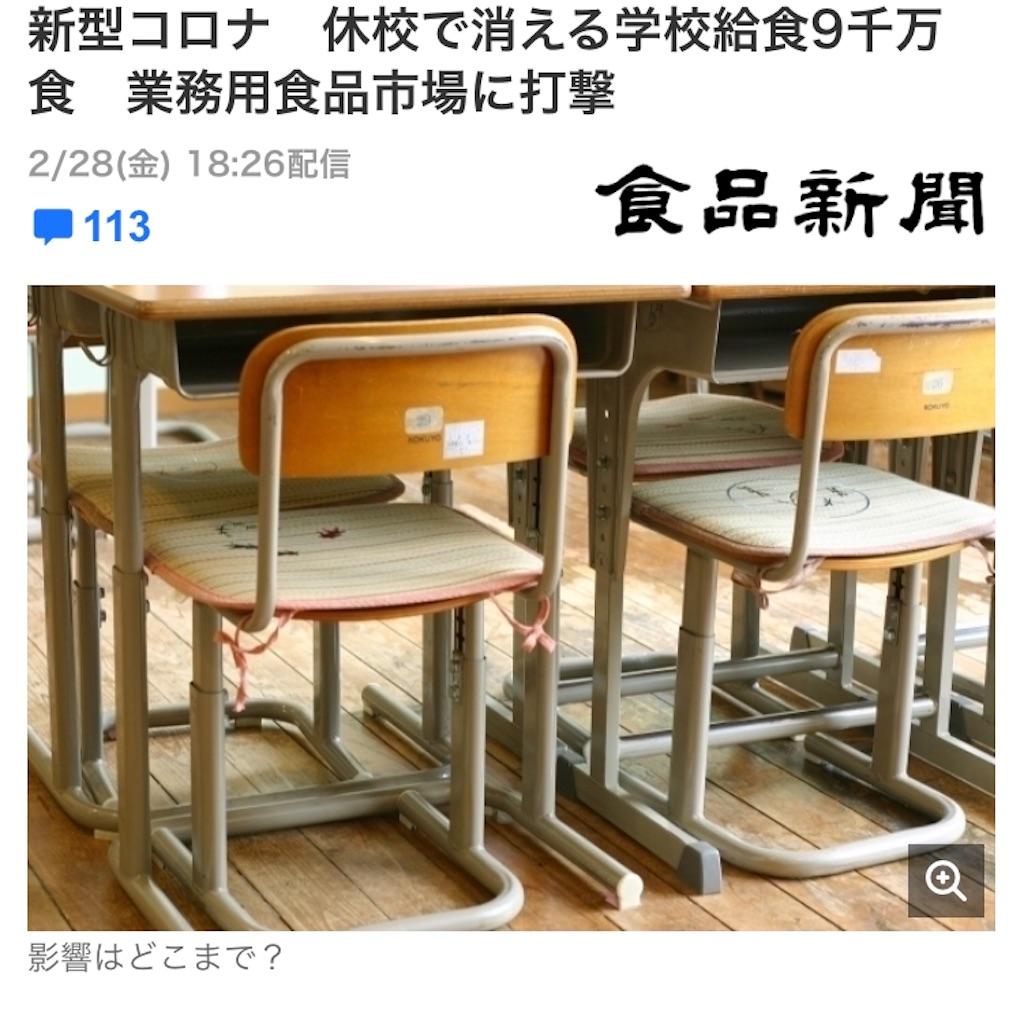 f:id:yushunchi:20200302074933j:image