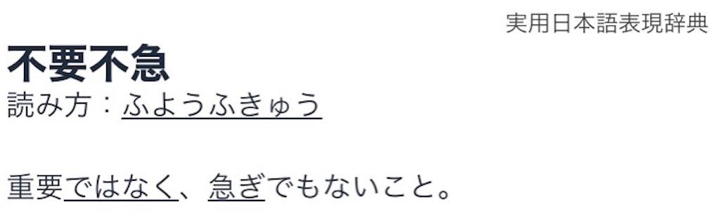 f:id:yushunchi:20200325215659j:image