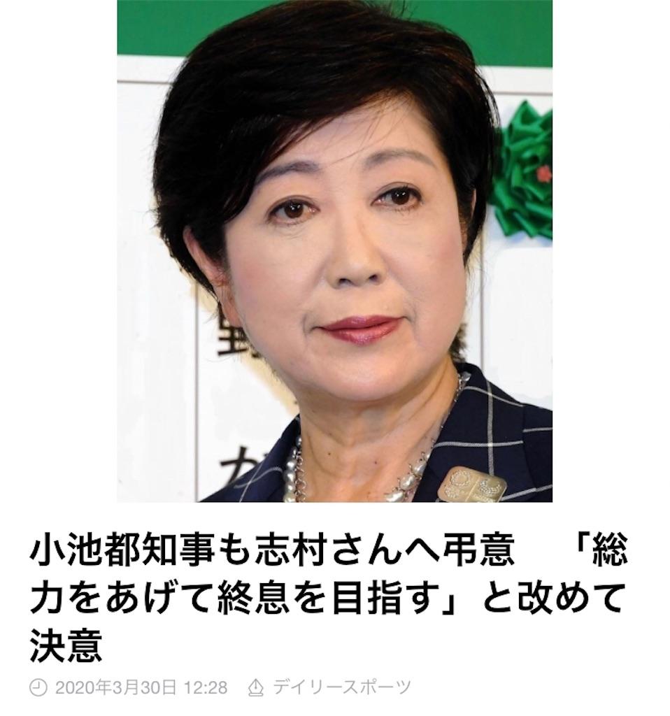 f:id:yushunchi:20200330151443j:image