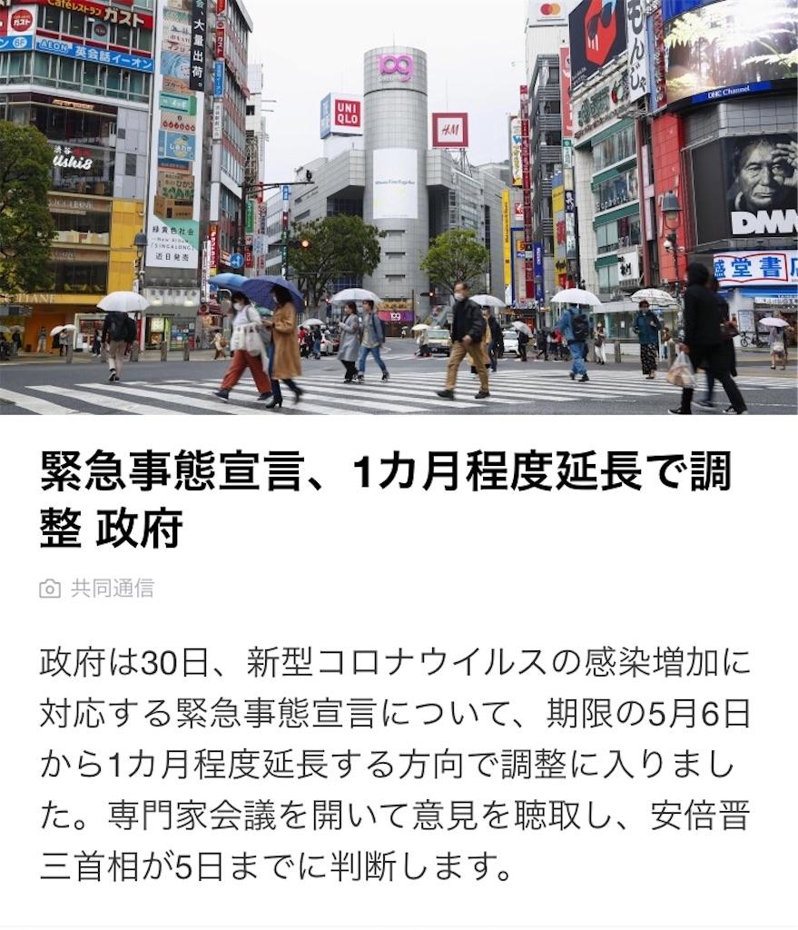 f:id:yushunchi:20200430135132j:image