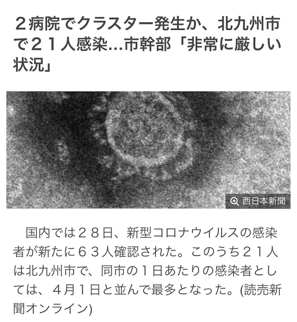 f:id:yushunchi:20200529074432j:image