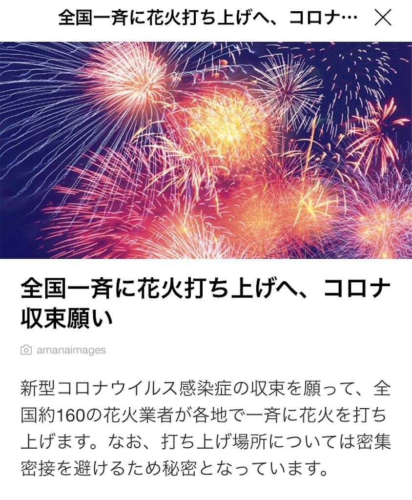 f:id:yushunchi:20200601064849j:image