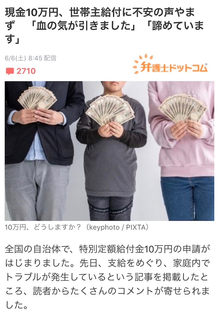 f:id:yushunchi:20200607042924j:image