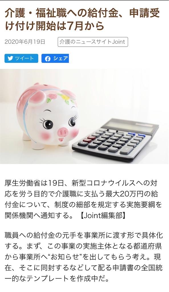 f:id:yushunchi:20200621082445j:plain