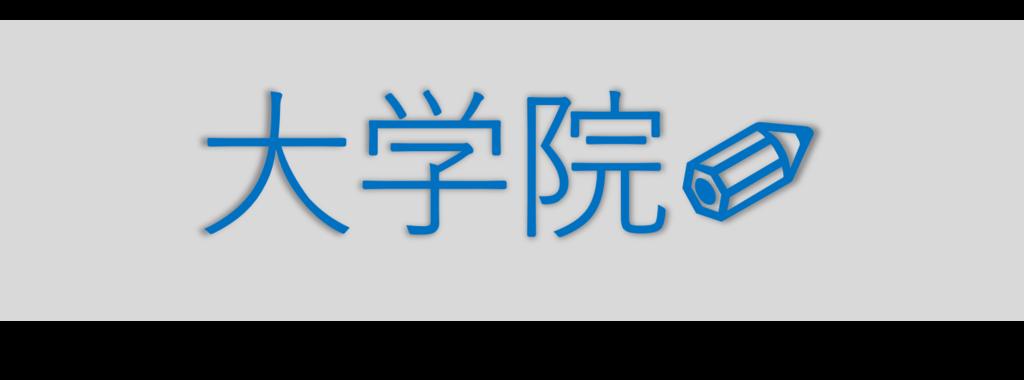 f:id:yusuke--k:20170810233223p:plain