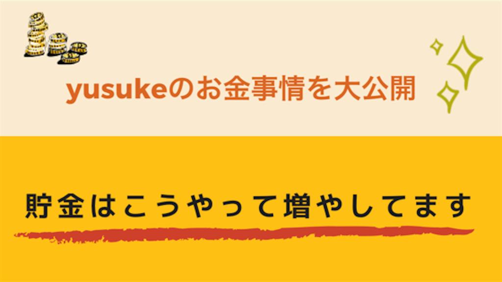 f:id:yusuke--k:20190406204616p:image