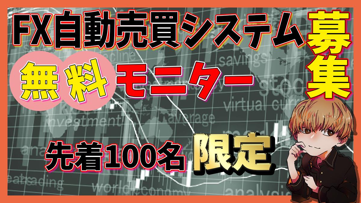 f:id:yusuke-fx:20201101121956p:plain