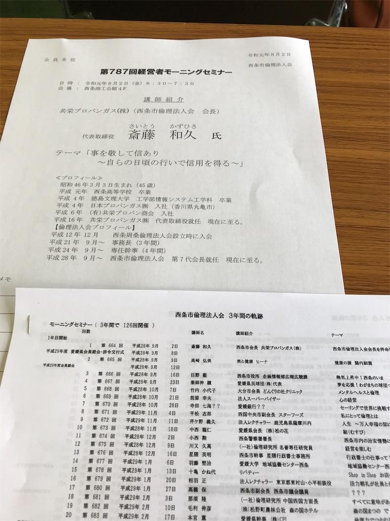 f:id:yusuke-takase:20190802110217j:image