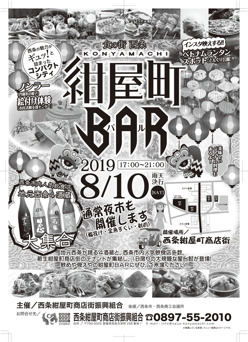 f:id:yusuke-takase:20190802175132j:plain