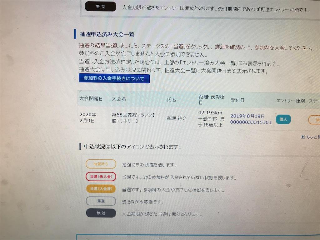 f:id:yusuke-takase:20190819173623j:image