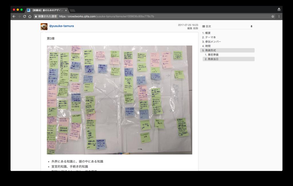f:id:yusuke-tamura:20170803005645p:plain