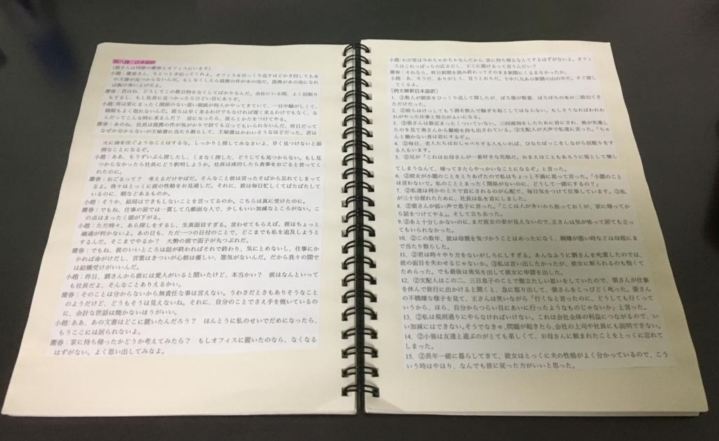 f:id:yusuke-to-yondekudasai:20180303230210j:plain