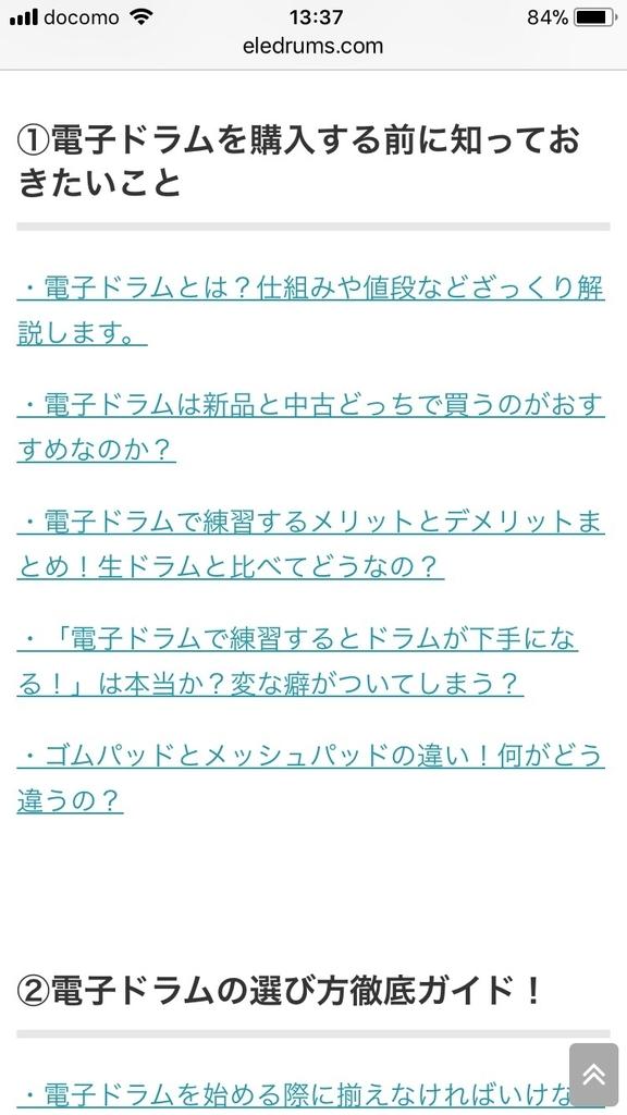 f:id:yusuke-to-yondekudasai:20181023134502j:plain