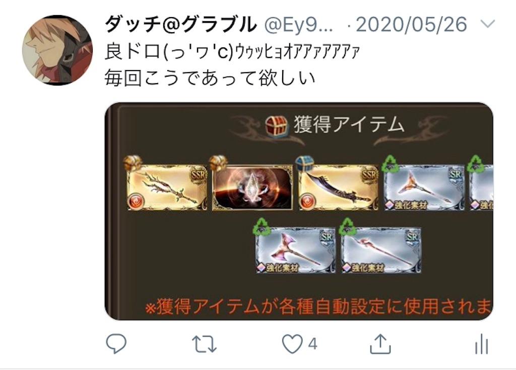 f:id:yusuke103198:20200607011817j:image