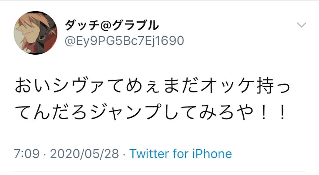 f:id:yusuke103198:20200607011837j:image