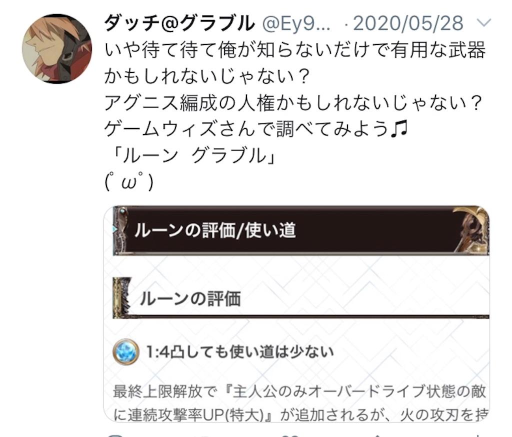 f:id:yusuke103198:20200607014335j:image