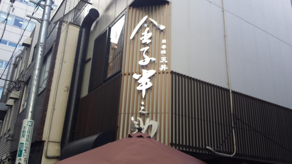 f:id:yusuke1040:20160805155014j:plain