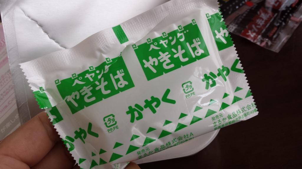 f:id:yusuke1040:20160807182722j:plain