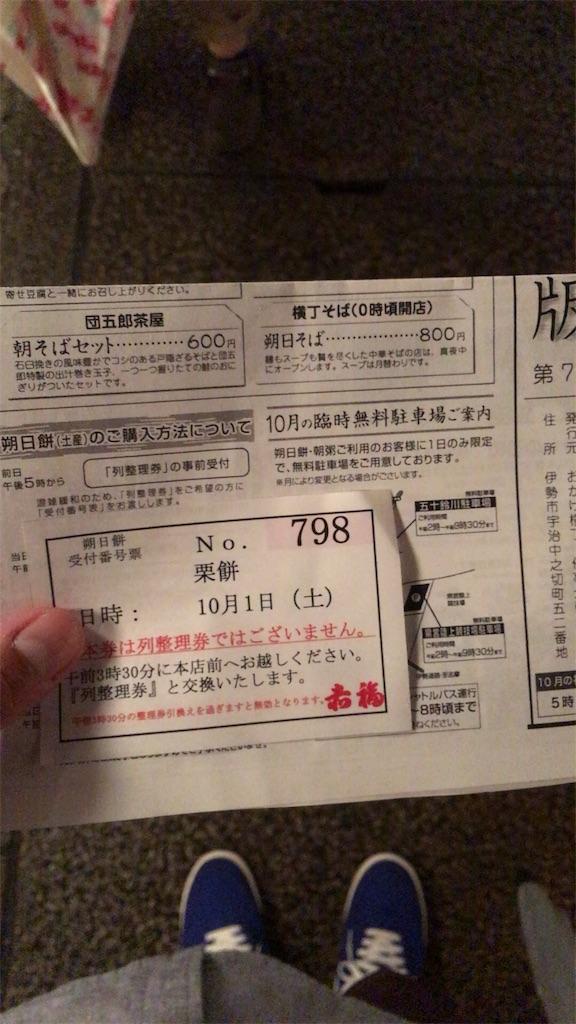 f:id:yusuke12wat:20161001195828j:image