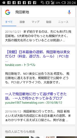 f:id:yusuke1567:20170226202938p:plain