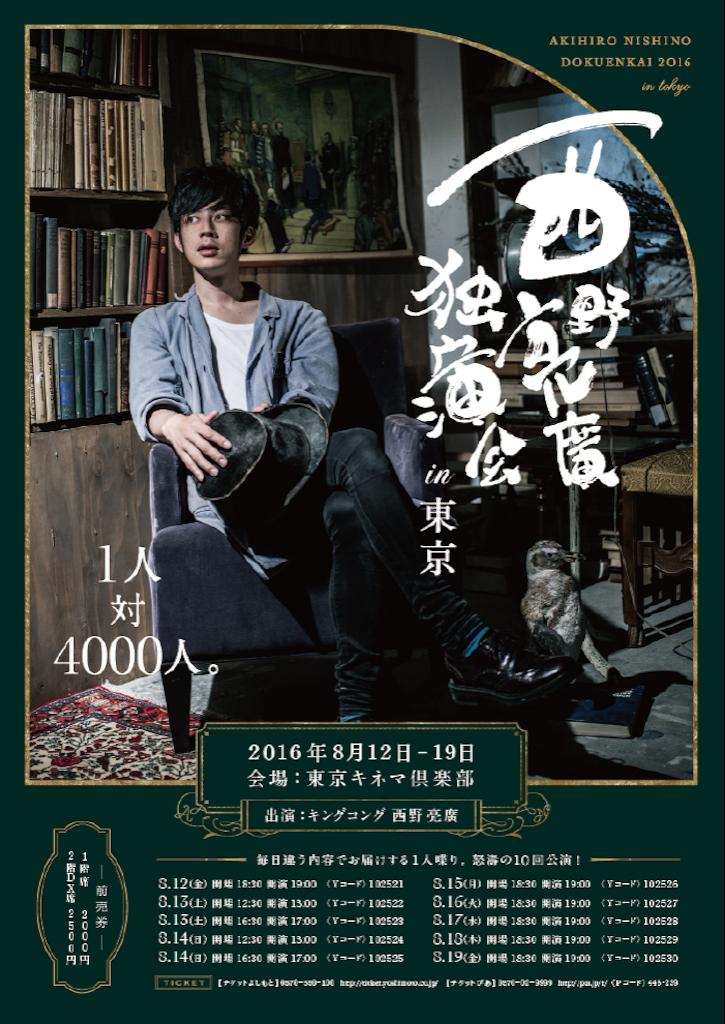 f:id:yusuke871:20160818101813p:image