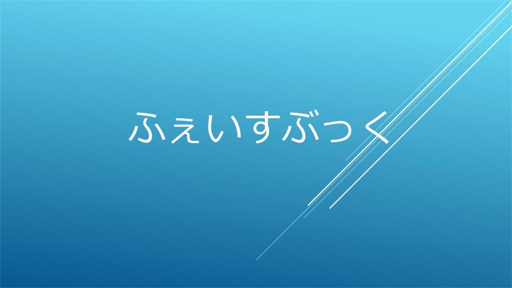 f:id:yusuke871:20170519190239j:image