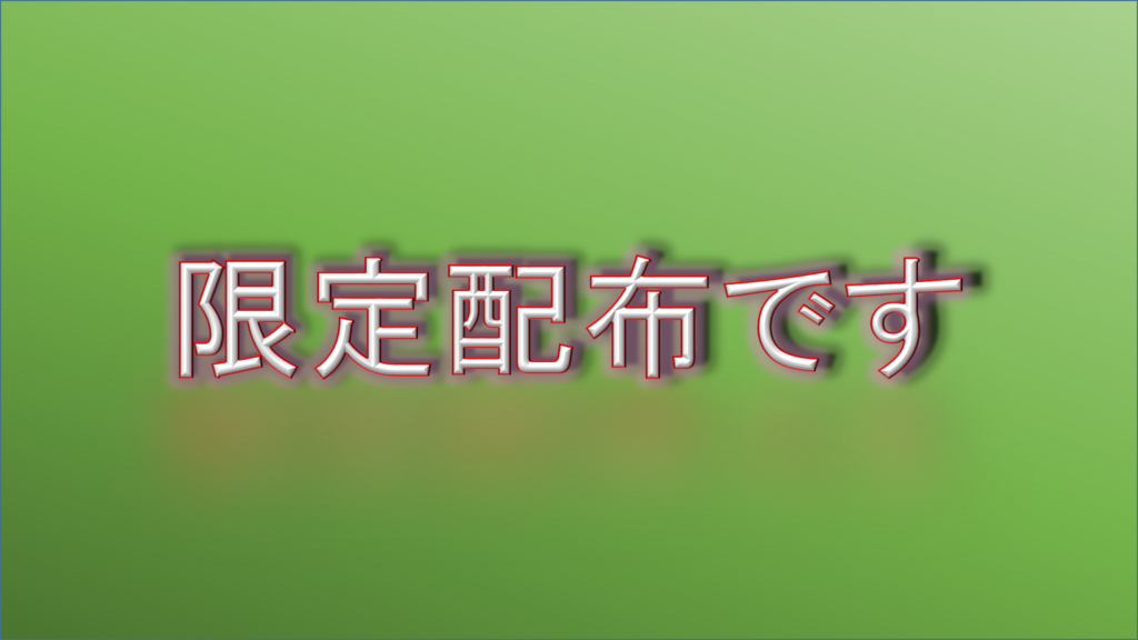f:id:yusuke_osaka-cu:20180604233157p:plain