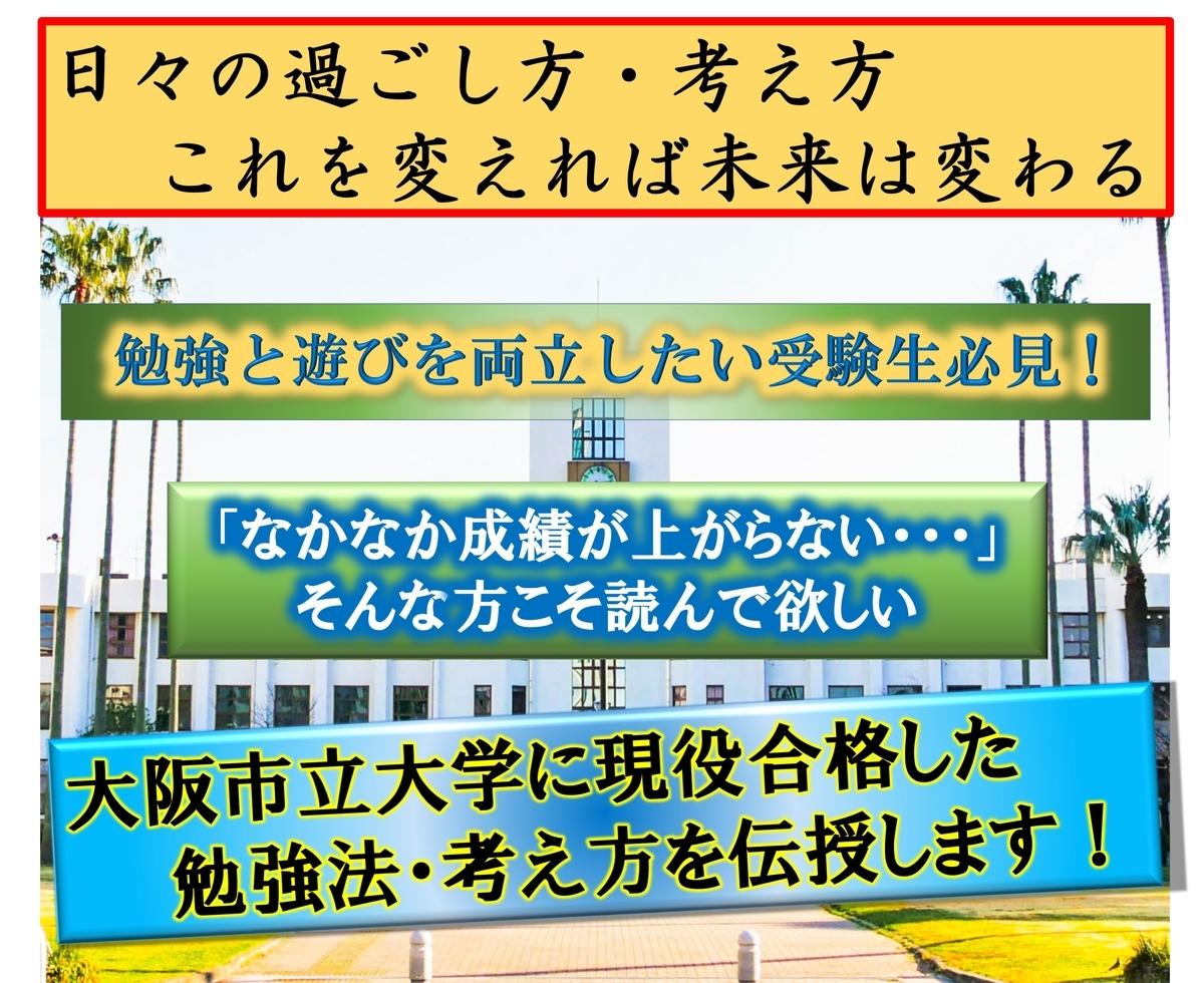 f:id:yusuke_osaka-cu:20200709034559j:plain
