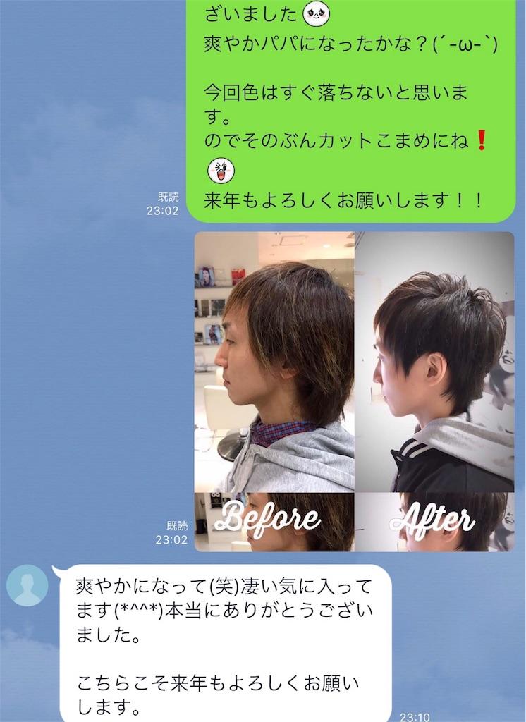 f:id:yusuke_tomura:20161221204857j:image