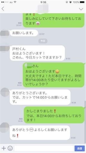 f:id:yusuke_tomura:20170601094226j:image