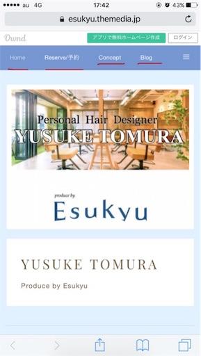 f:id:yusuke_tomura:20170922174855j:image