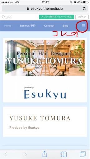f:id:yusuke_tomura:20170922175244j:image