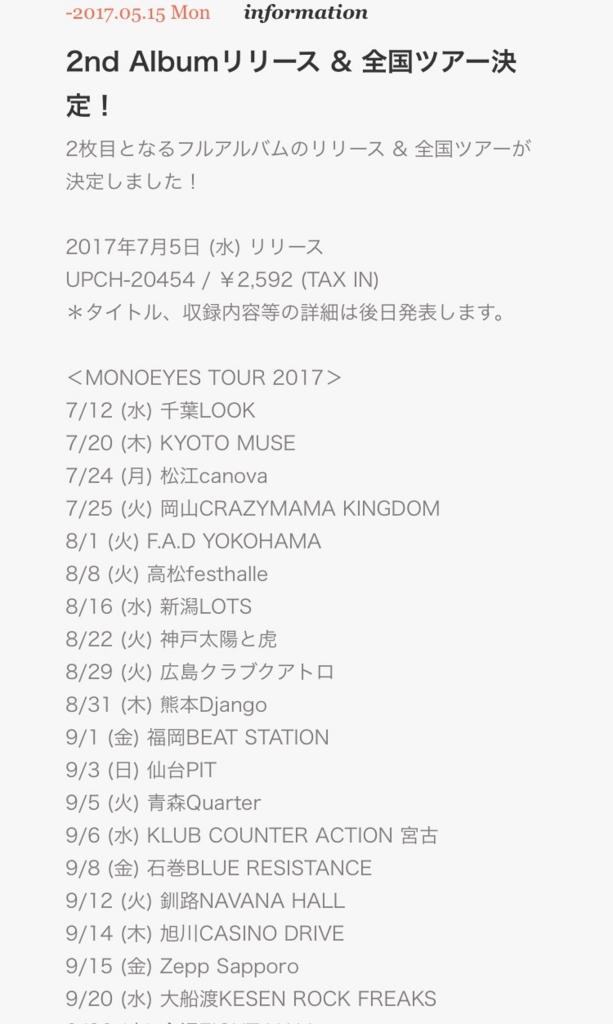 f:id:yusukefujita:20170518002712j:plain