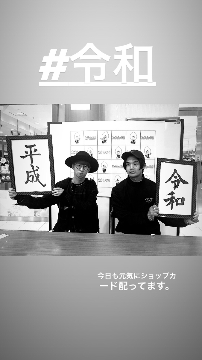 f:id:yusukefujita:20190501213243j:plain