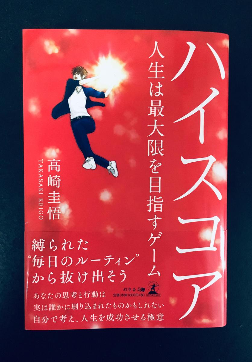 f:id:yusukefujita21:20190610185427j:plain