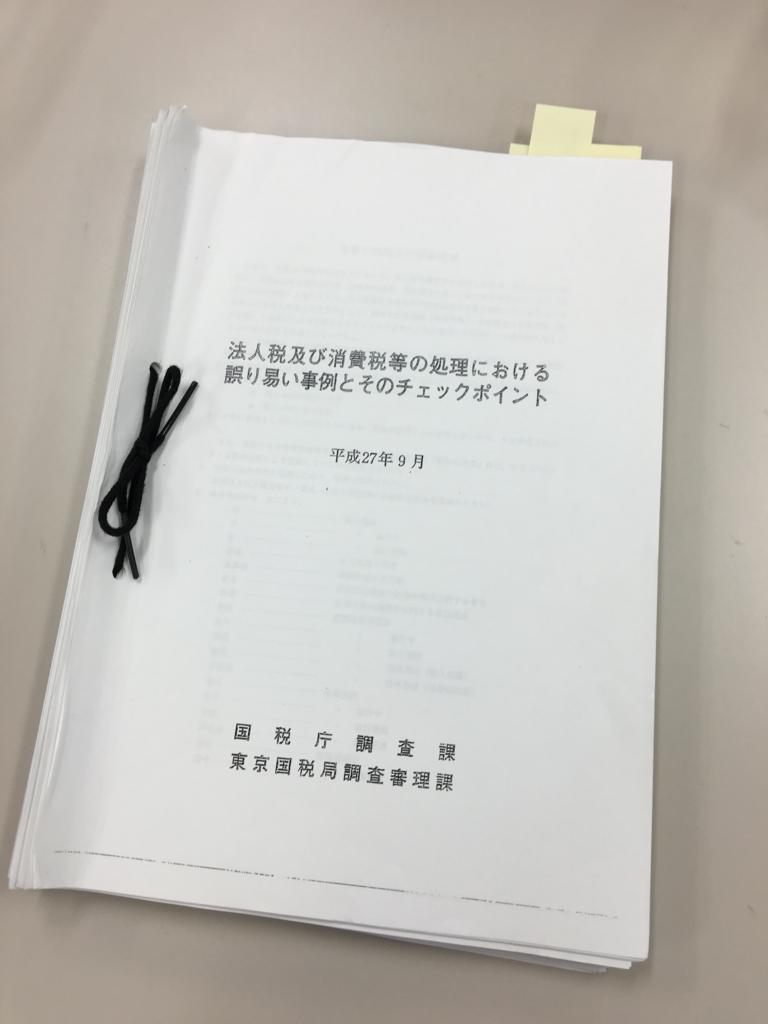 f:id:yusukekasuga:20160616110835j:plain