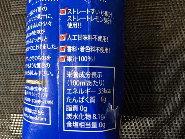 ストレート果汁100%