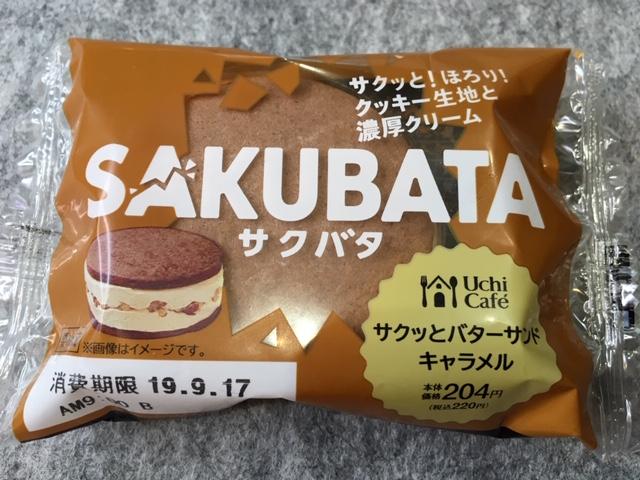サクバタ サクッとバターサンドキャラメル