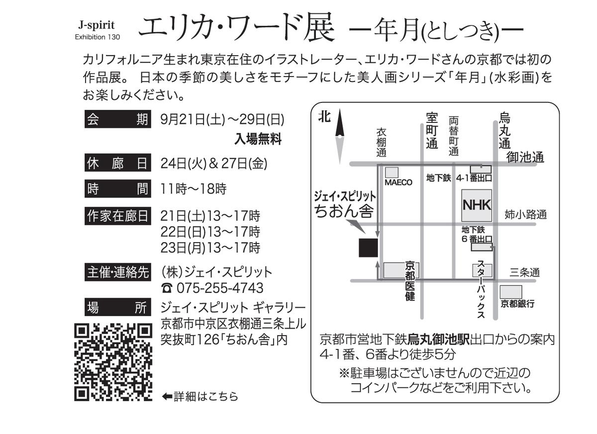 f:id:yusukeyasuda:20190910091428j:plain