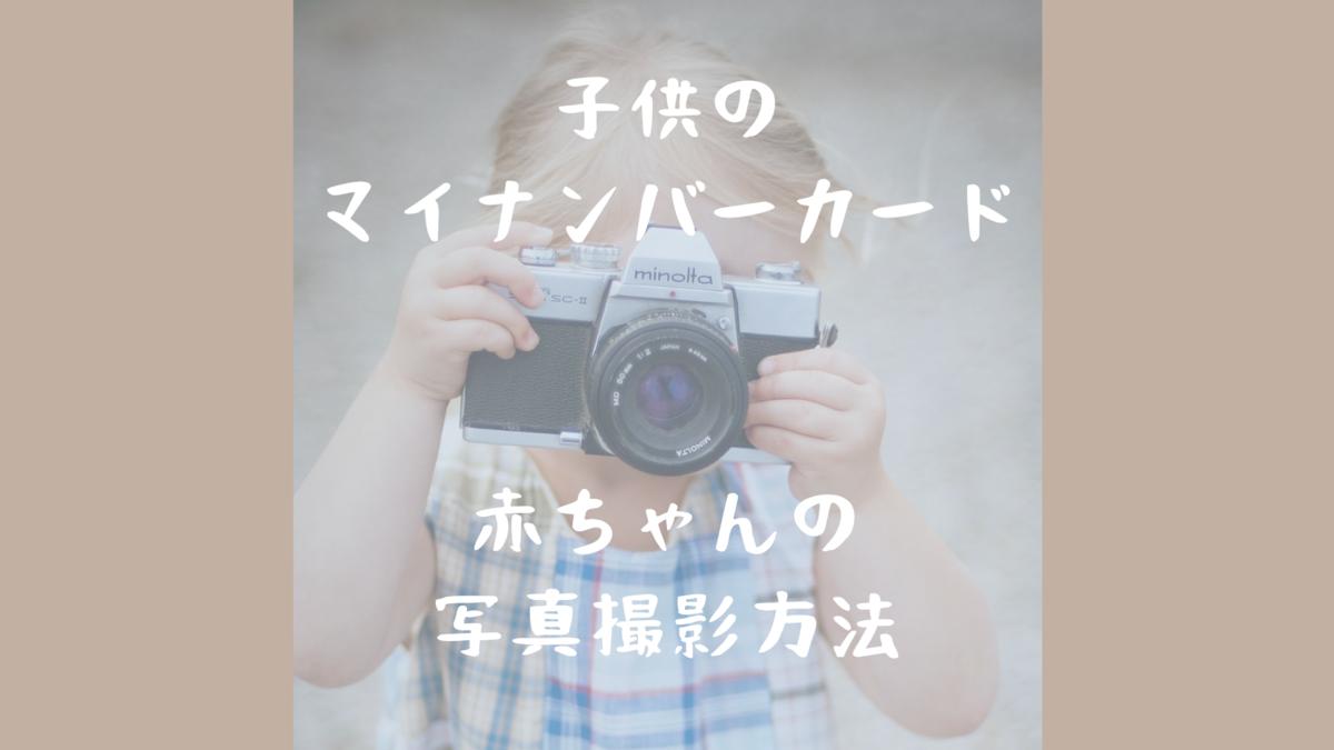 写真 子供 マイ ナンバーカード