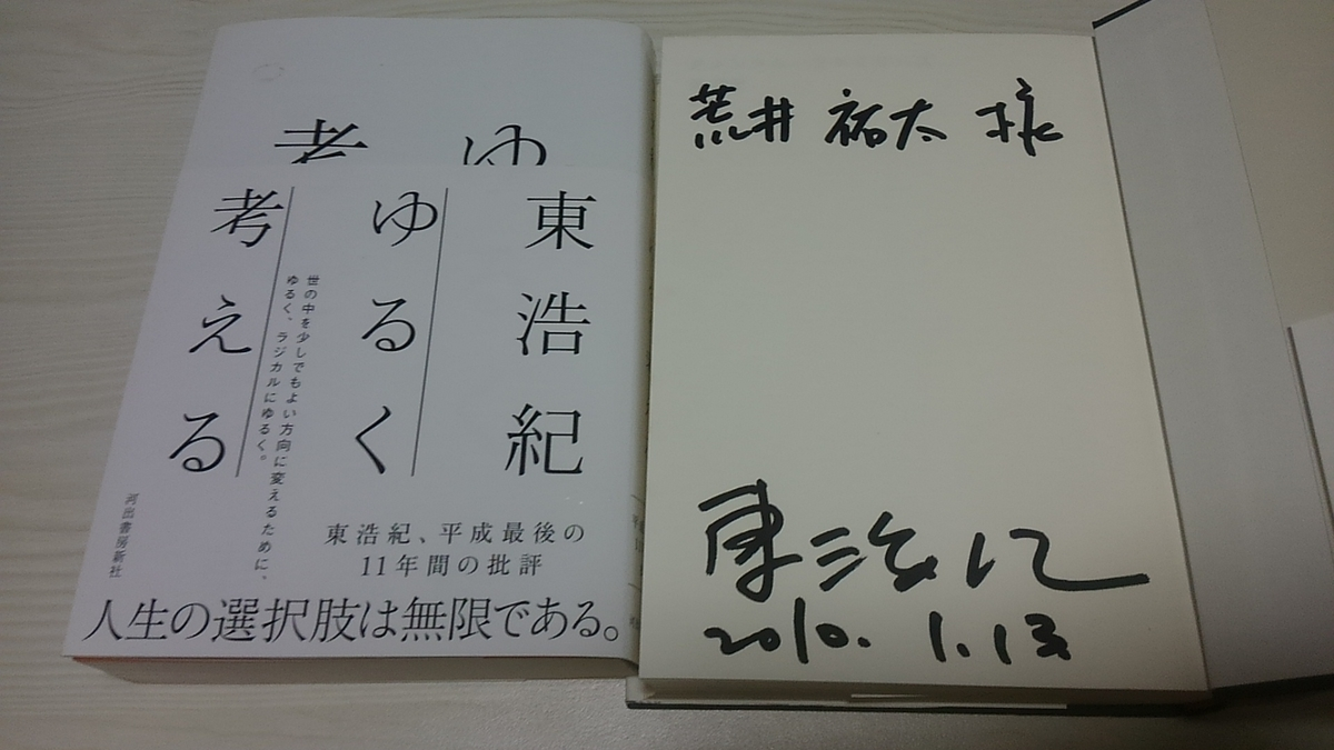 f:id:yutaarai1983:20190401011907j:plain