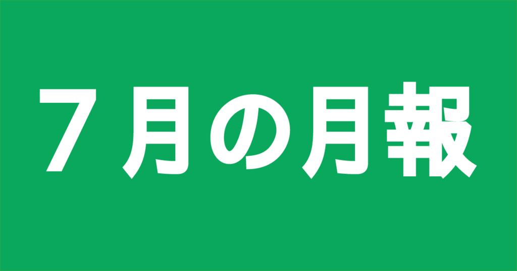 f:id:yutafujiwara:20180801075337p:plain