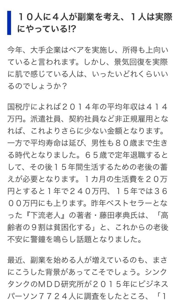 f:id:yutaiiyamaLIFE:20170921021136j:plain