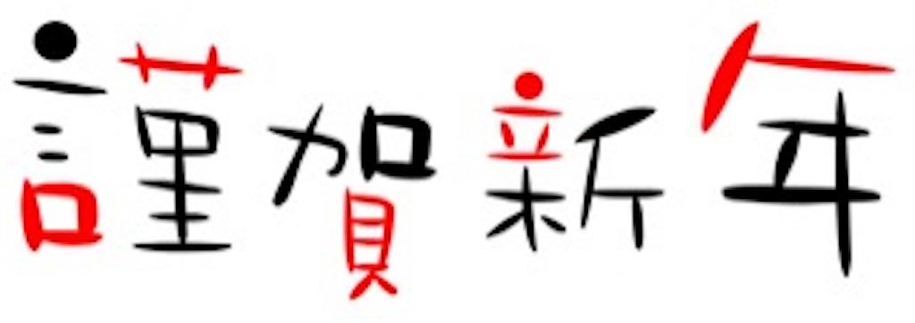 f:id:yutaka-business-t:20170103161556j:image