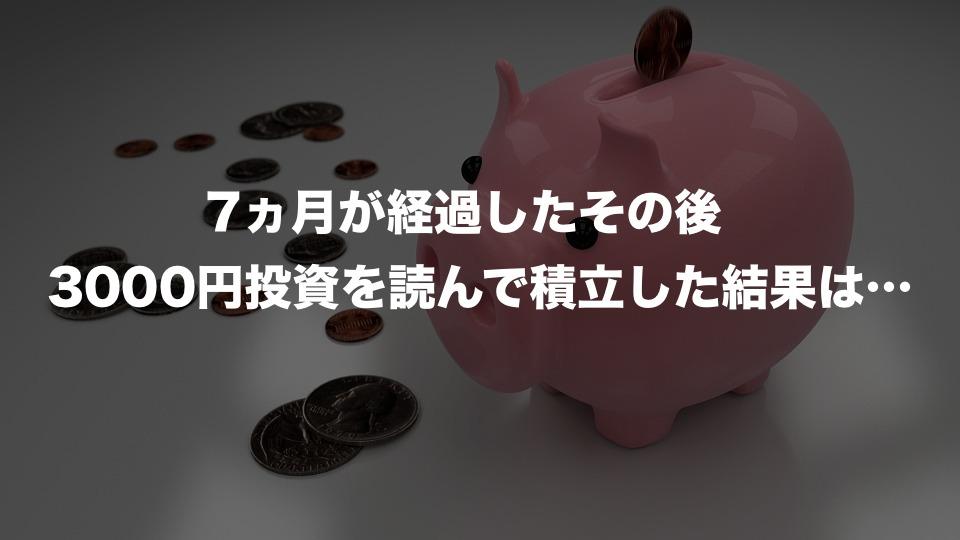 f:id:yutaka-business-t:20170731115219j:plain