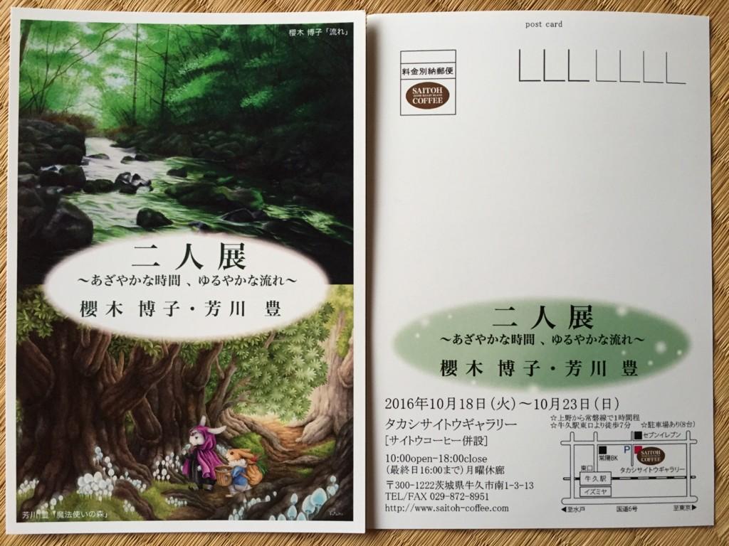 f:id:yutaka-y:20160811140158j:plain