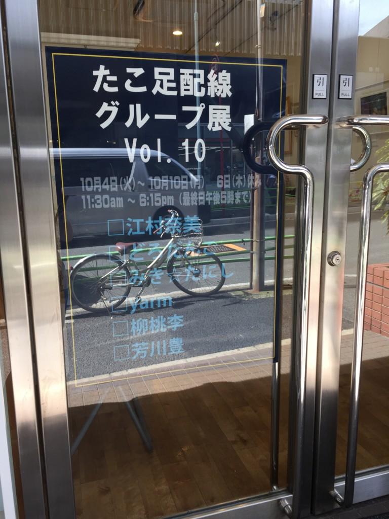 f:id:yutaka-y:20161004120626j:plain