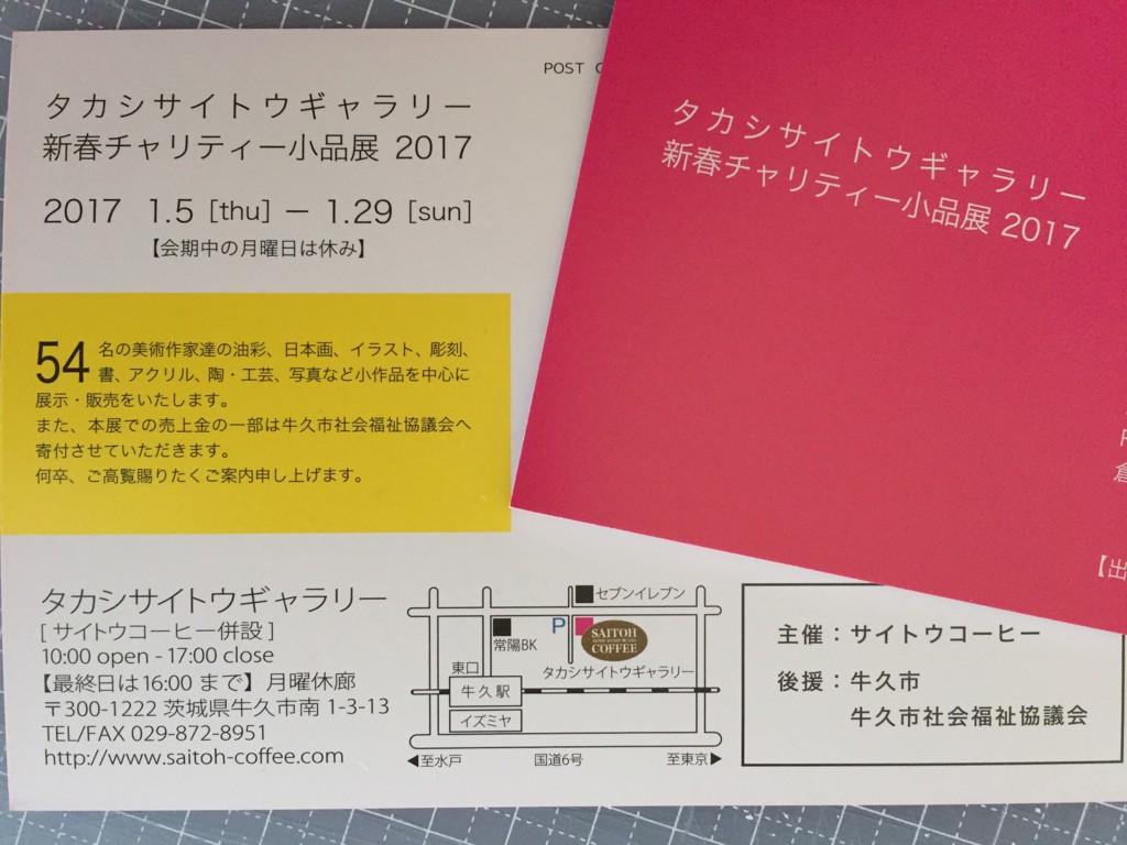 f:id:yutaka-y:20161225141832j:plain